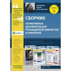 Collection of normative documents for the head cleaning and laundry services. Book 3